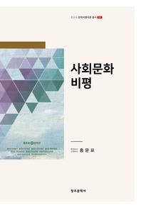 [홍문표_문학비평이론총서_03]_사회문화 비평