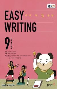 이지 라이팅(Easy Writing)(방송교재 2018년 9월)
