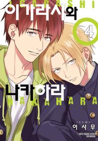 [BLovers] 이가라시와 나카하라. 4