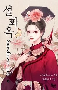 설화옥(Snow Flower Jade).4