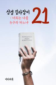 성경 길라잡이. 21 (너희는 나를 누구라 하느냐)