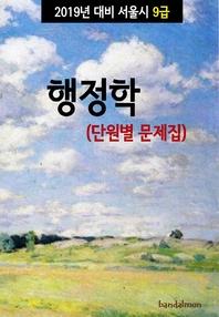 2019년 대비 서울시 9급 행정학 (단원별 문제집)