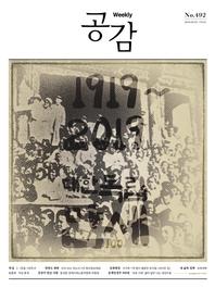 위클리공감 492호