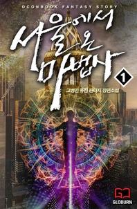 서울에서 온 마법사 . 1