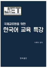 국제교류원을 위한 한국어 교육 특강