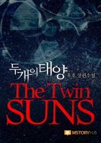 두 개의 태양. 2