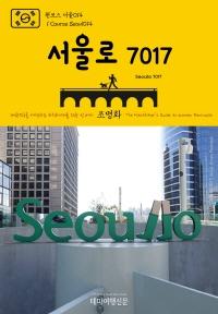 원코스 서울014 서울로 7017 대한민국을 여행하는 히치하이커를 위한 안내서