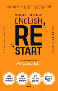 잉글리시 리스타트 Advanced. 1(멀티eBook)(체험판)