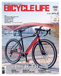 자전거생활 2019년 12월호