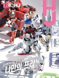 월간 HJ 한국어판 2020년 3월 호