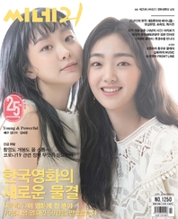 씨네21 2020년 04월 1250호 (주간지)
