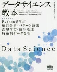 [해외]デ-タサイエンス敎本 PYTHONで學ぶ統計分析.パタ-ン認識.深層學習.信號處理.時系列デ-タ分析