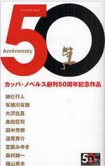 [해외]ANNIVERSARY 50 カッパ.ノベルス創刊50周年記念作品