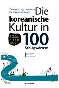 Die koreanische Kultur in 100