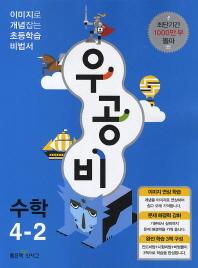 수학 4-2(2013)