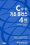 C++ 기초플러스 4판 (C++ PRIMER PLUS)