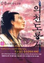의천도룡기. 8: 도사 영웅대회