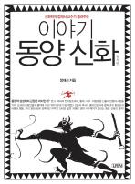동양신화(중국편)