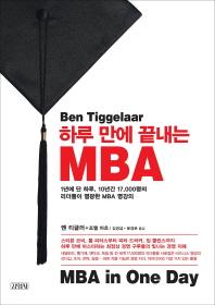 하루 만에 끝내는 MBA(MBA in One Day)(양장본 HardCover)