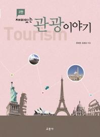 관광이야기(재미있는)(2판)