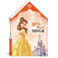 미녀와 야수의 가장무도회(디즈니 프린세스 캐슬)(보드북)