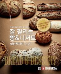 잘 팔리는 빵&디저트 실전레시피 56