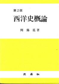 서양사개론 // 2015년판