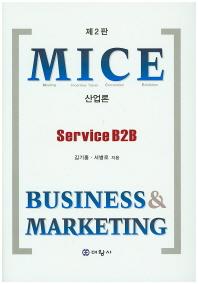 MICE 산업론(2판)(양장본 HardCover)