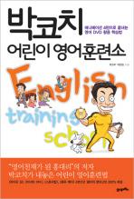 박코치 어린이 영어훈련소