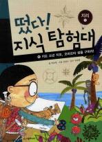 떴다 지식탐험대. 10: 지도소년 지오 오라오라 섬을 구하라(지리 1)