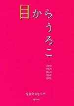 일본어 작문노트
