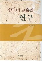 한국어 교육의 연구