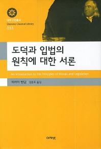 도덕과 입법의 원칙에 대한 서론