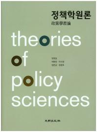 정책학원론