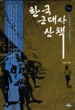 한국 근대사 산책. 8
