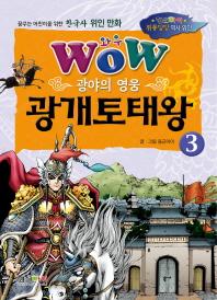 광야의 영웅 광개토태왕. 3(와우(Wow))