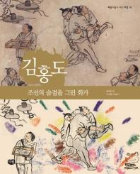 김홍도: 조선의 숨결을 그린 화가(예술가들이 사는 마을 18)