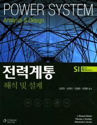 전력계통 해석 및 설계(6판)