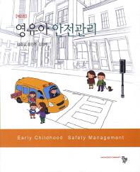 영유아 안전관리(2판)(양장본 HardCover)