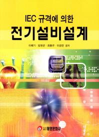 전기설비설계(IEC 규격에 의한)