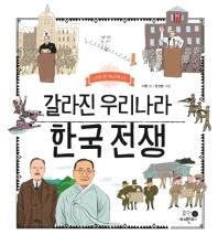 갈라진 우리나라 한국 전쟁(나의 첫 역사책 19)