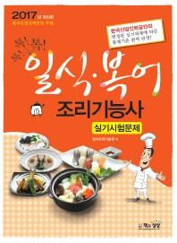 일식 복어 조리기능사 실기시험문제(2017)(톡! 톡! 톡!)
