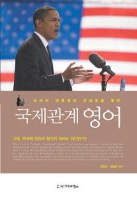 국제관계 영어(오바마 대통령의 연설문을 통한)