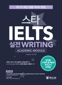 스타 IELTS 실전 Writing(Academic Module)