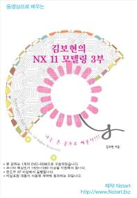 김보현의 NX 11 모델링 3부(동영상으로 배우는)