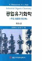 공업유기화학(개정판 4판)