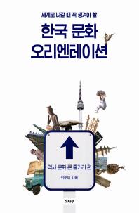 한국 문화 오리엔테이션: 역사 문화 큰 줄거리 편(세계로 나갈 때 꼭 챙겨야 할)