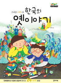 한국의 옛 이야기(책만들자 뚝딱!)