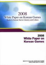 WHITE PAPER ON KOREAN GAMES (2008)