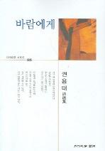바람에게(월간문학시인선 88)